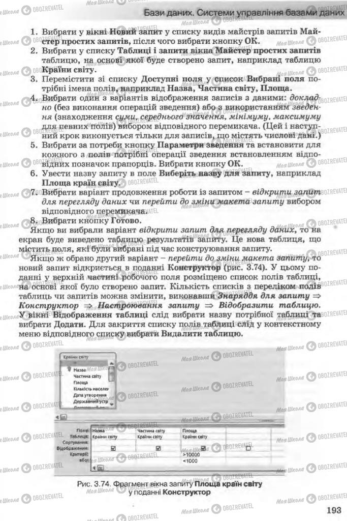 Учебники Информатика 11 класс страница 193