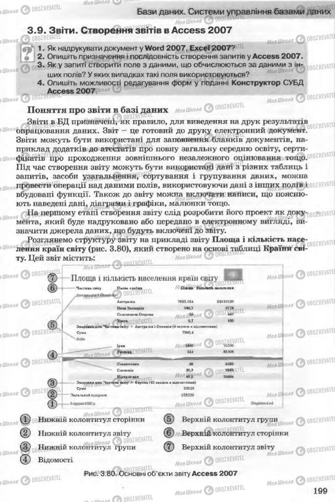 Підручники Інформатика 11 клас сторінка 199