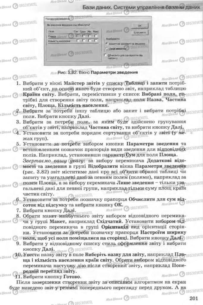 Учебники Информатика 11 класс страница 201