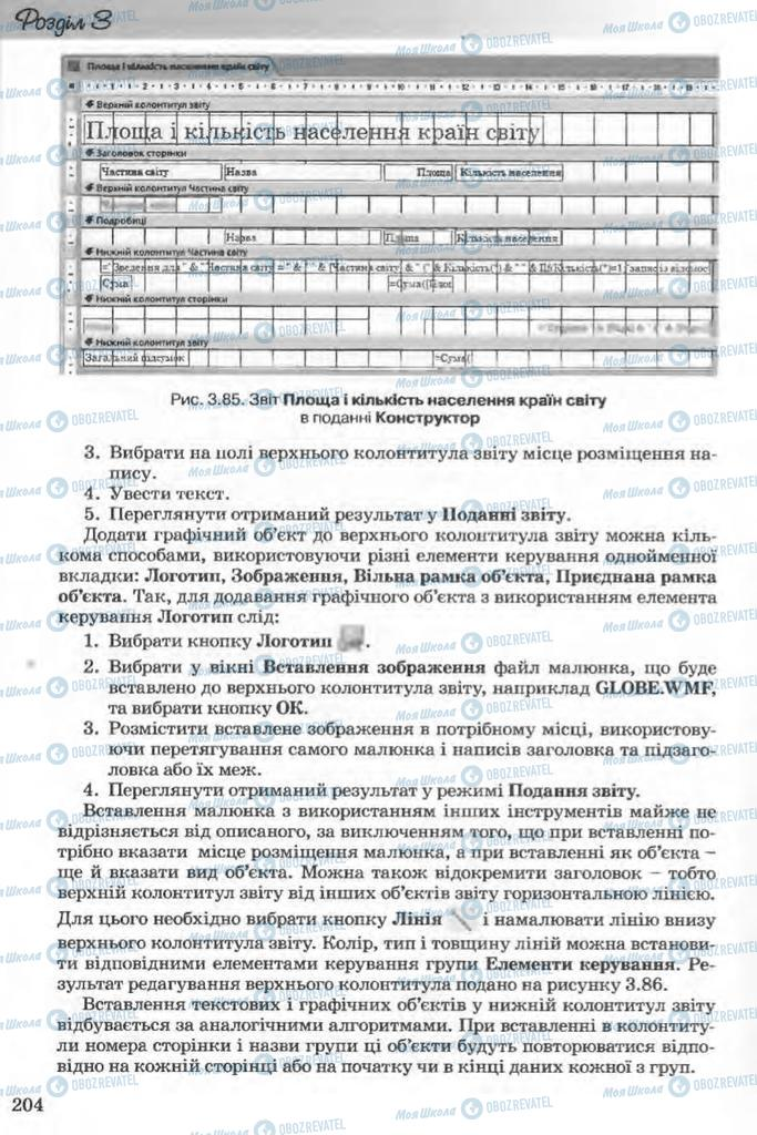 Учебники Информатика 11 класс страница 204