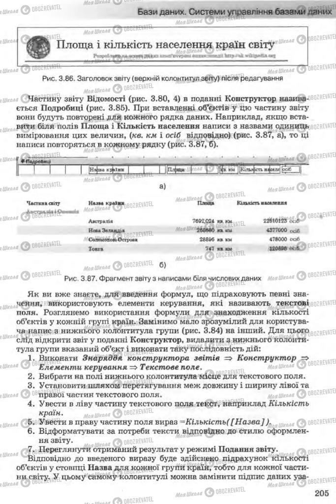 Підручники Інформатика 11 клас сторінка 205