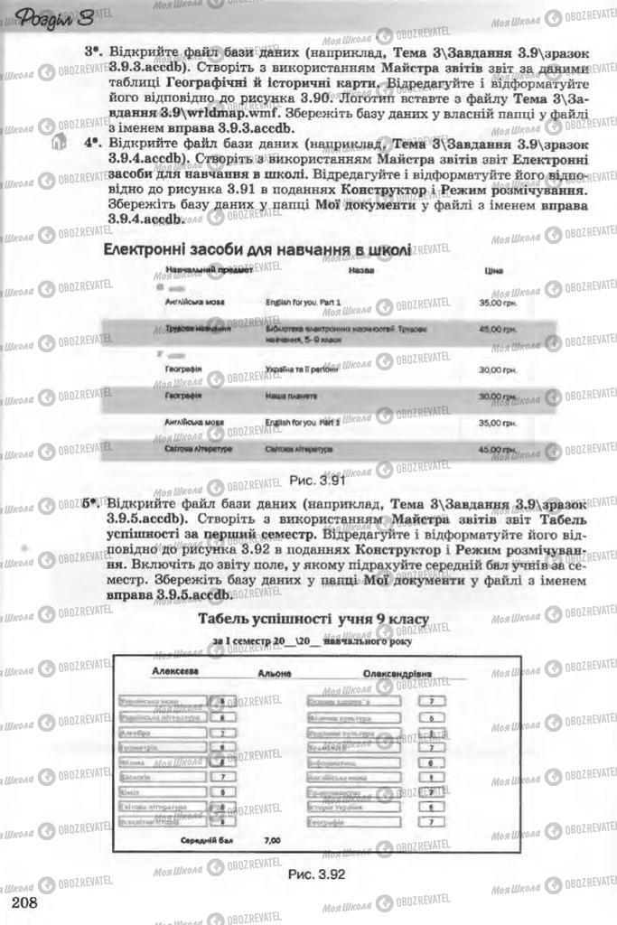 Підручники Інформатика 11 клас сторінка 208