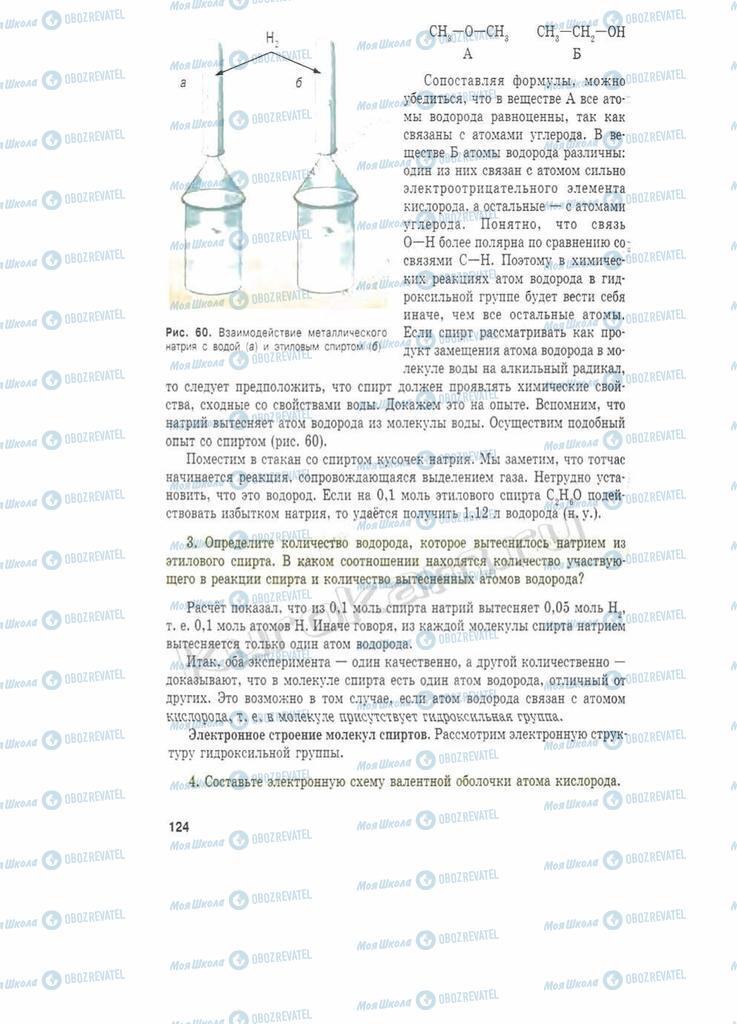 Підручники Хімія 11 клас сторінка  124