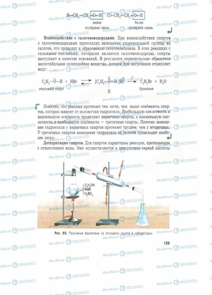 Підручники Хімія 11 клас сторінка 139