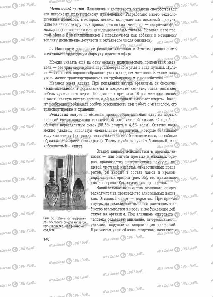 Підручники Хімія 11 клас сторінка 146