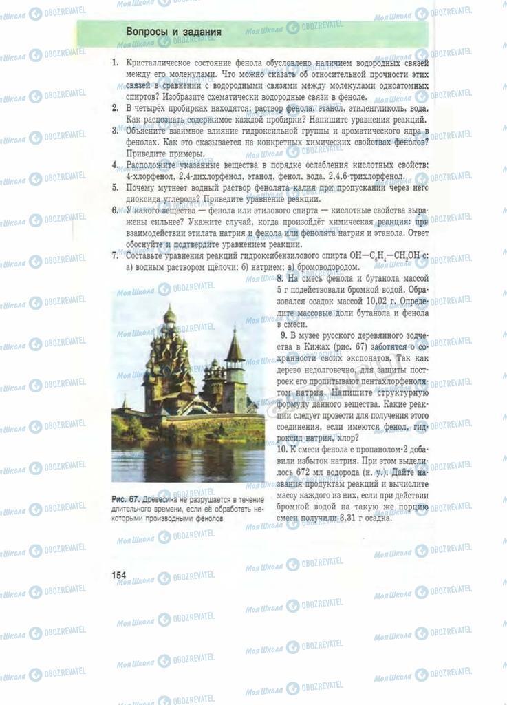 Підручники Хімія 11 клас сторінка 154