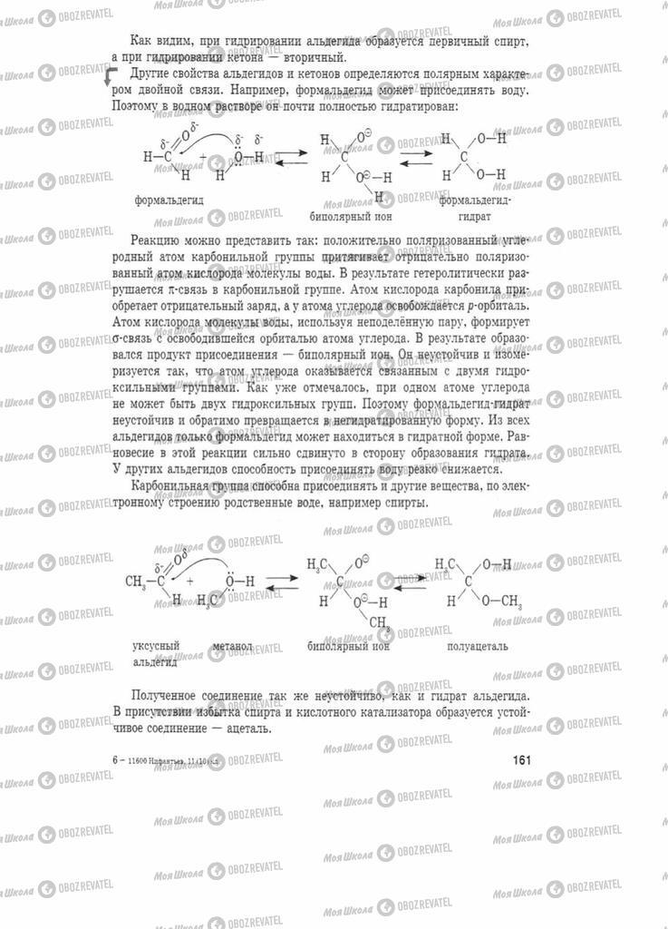 Підручники Хімія 11 клас сторінка 161