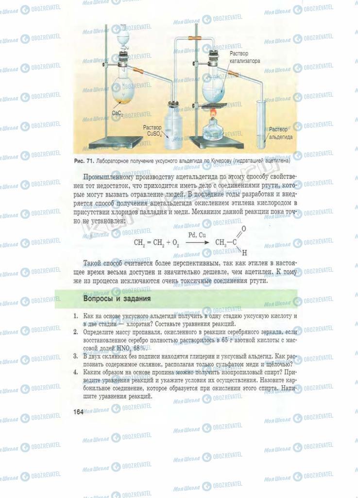 Підручники Хімія 11 клас сторінка 164