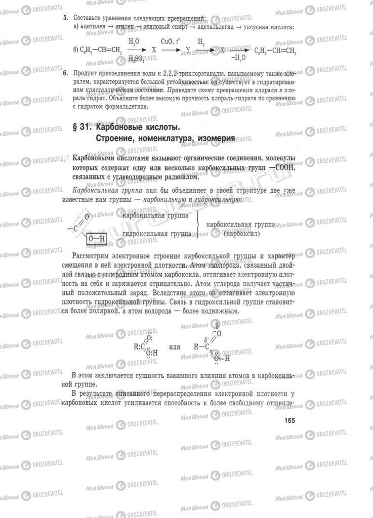 Підручники Хімія 11 клас сторінка 165