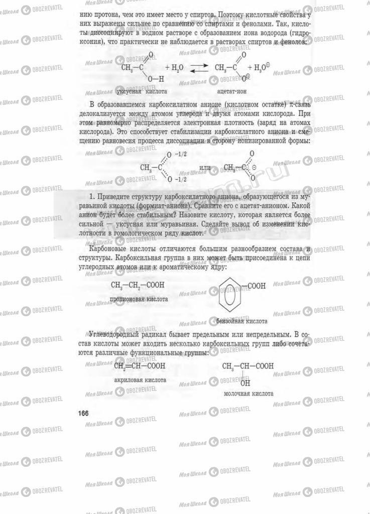 Підручники Хімія 11 клас сторінка 166