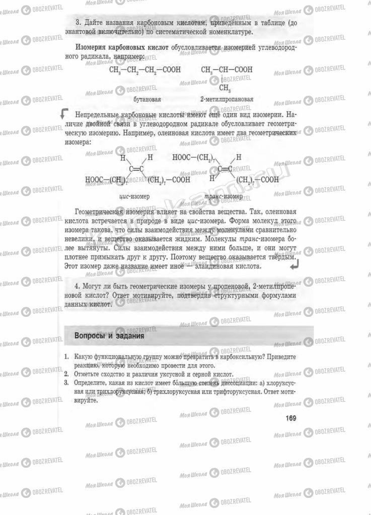 Підручники Хімія 11 клас сторінка 169