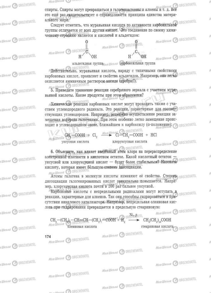 Підручники Хімія 11 клас сторінка 174
