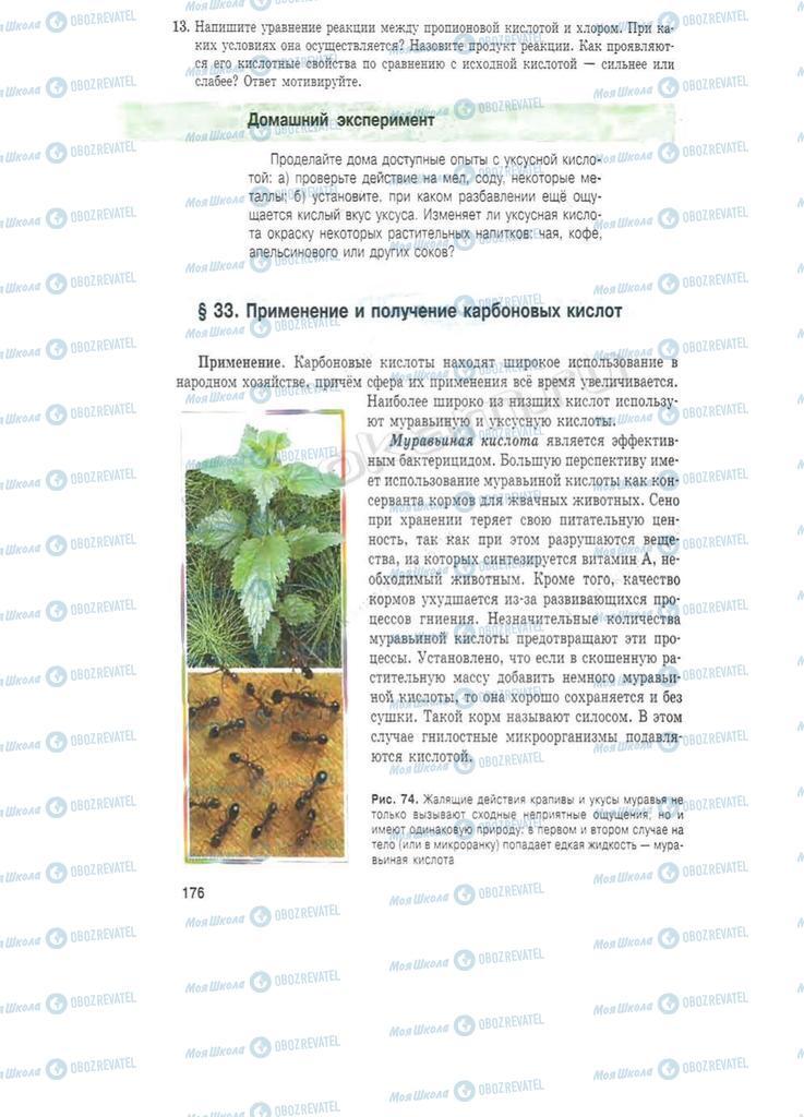 Підручники Хімія 11 клас сторінка 176