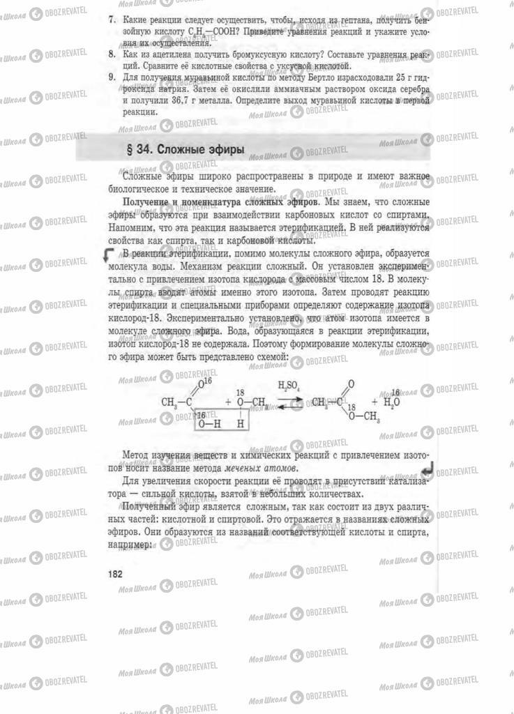 Підручники Хімія 11 клас сторінка 182