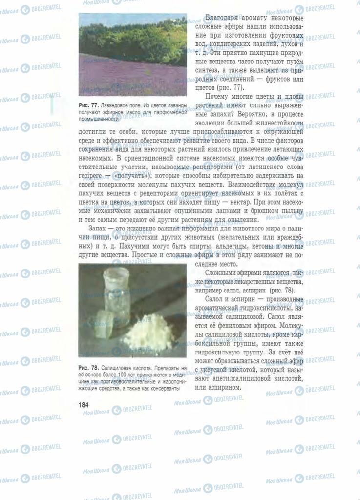 Підручники Хімія 11 клас сторінка 184