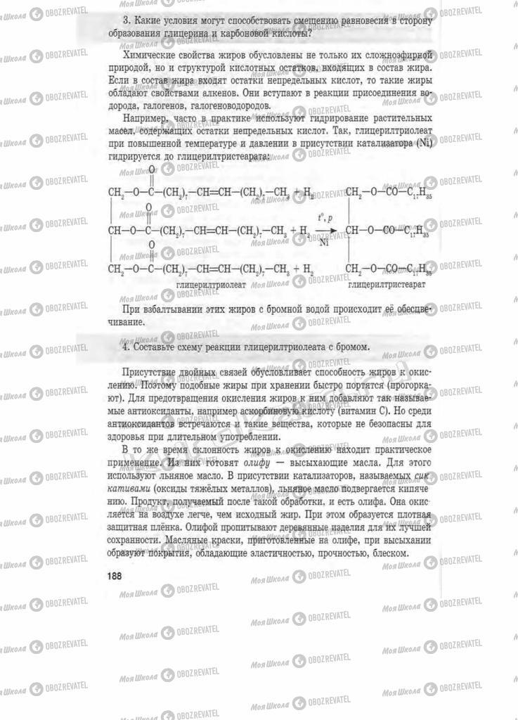 Підручники Хімія 11 клас сторінка 188