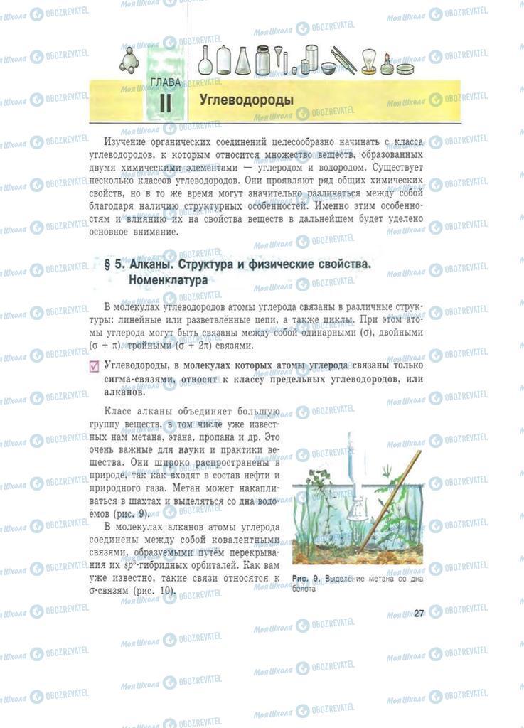 Підручники Хімія 11 клас сторінка  27