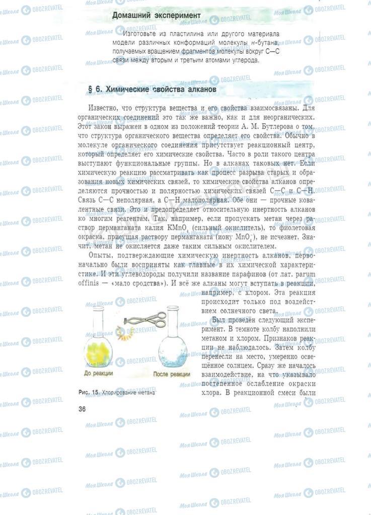 Підручники Хімія 11 клас сторінка 36