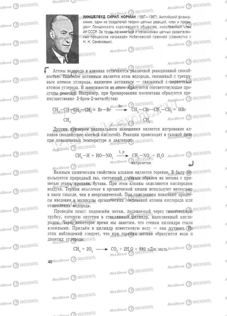 Підручники Хімія 11 клас сторінка 40