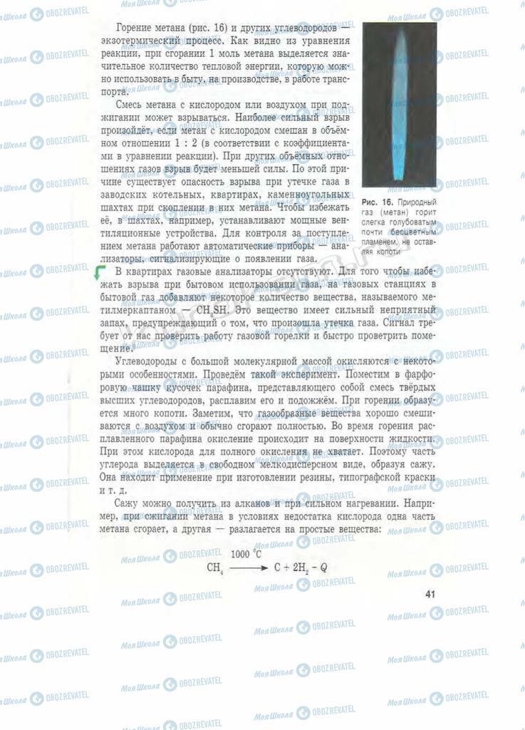 Учебники Химия 11 класс страница 41