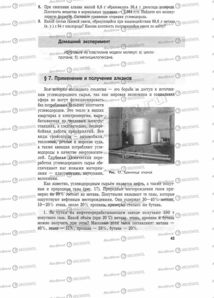 Учебники Химия 11 класс страница 43