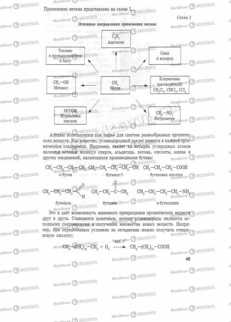 Учебники Химия 11 класс страница 45