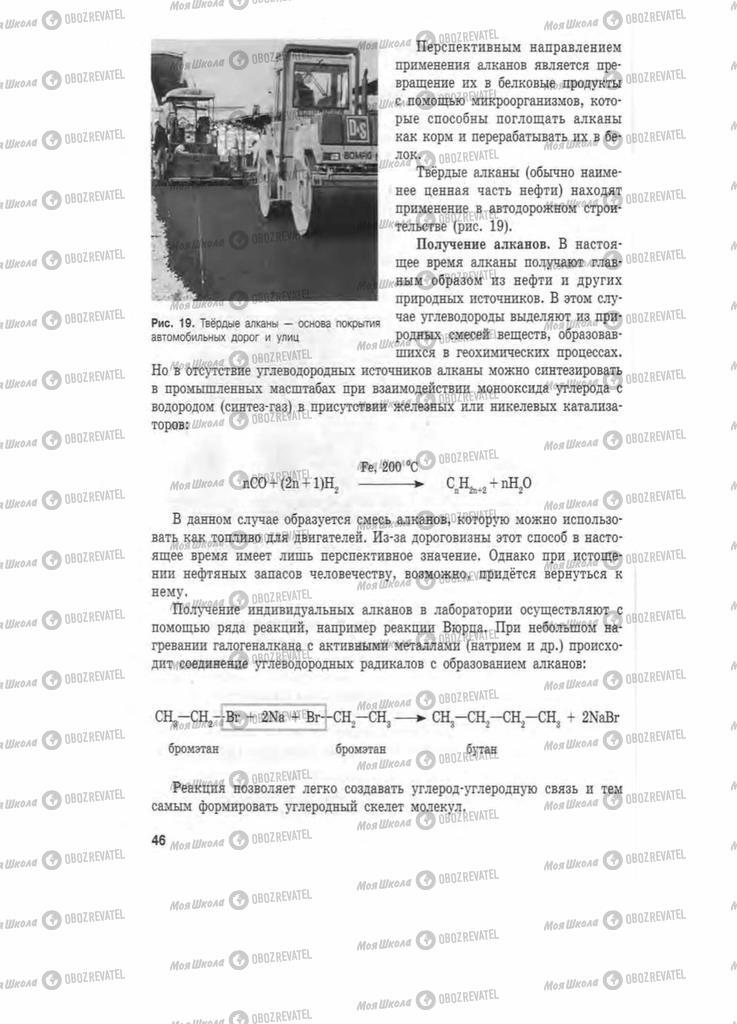 Учебники Химия 11 класс страница 46
