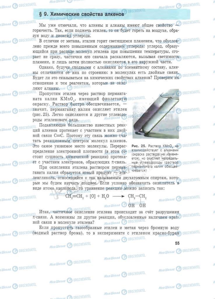 Учебники Химия 11 класс страница 55