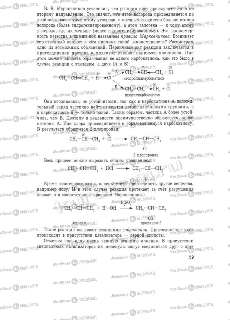 Учебники Химия 11 класс страница 59