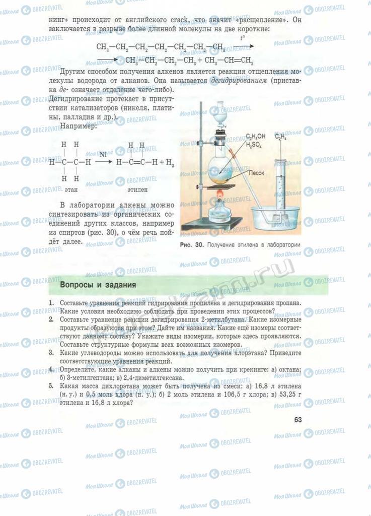 Учебники Химия 11 класс страница 63