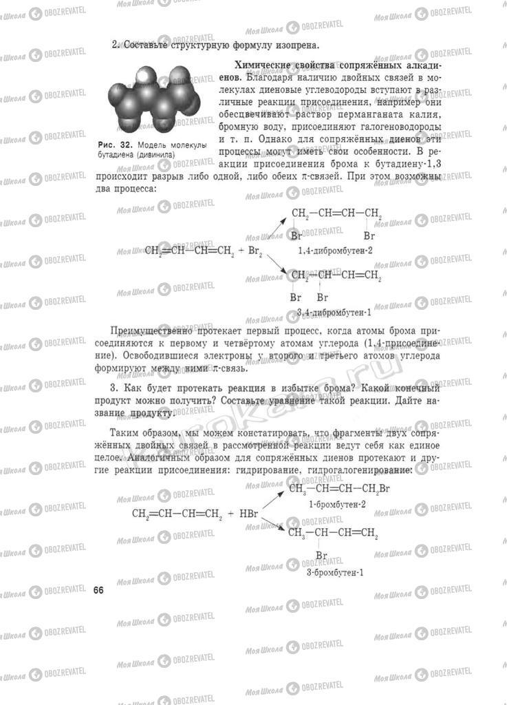 Учебники Химия 11 класс страница 66