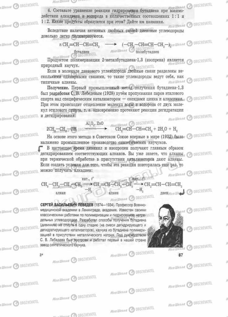 Учебники Химия 11 класс страница 67