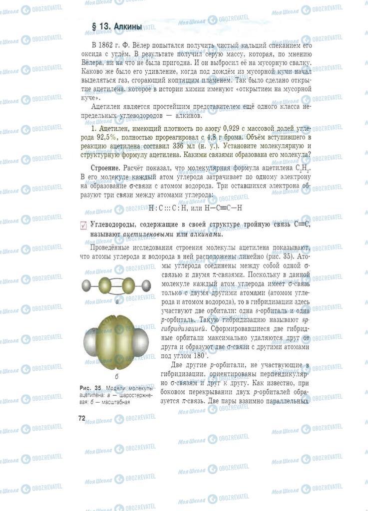 Учебники Химия 11 класс страница 72