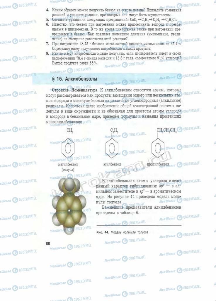 Учебники Химия 11 класс страница 88