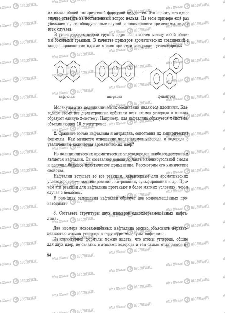 Підручники Хімія 11 клас сторінка 94