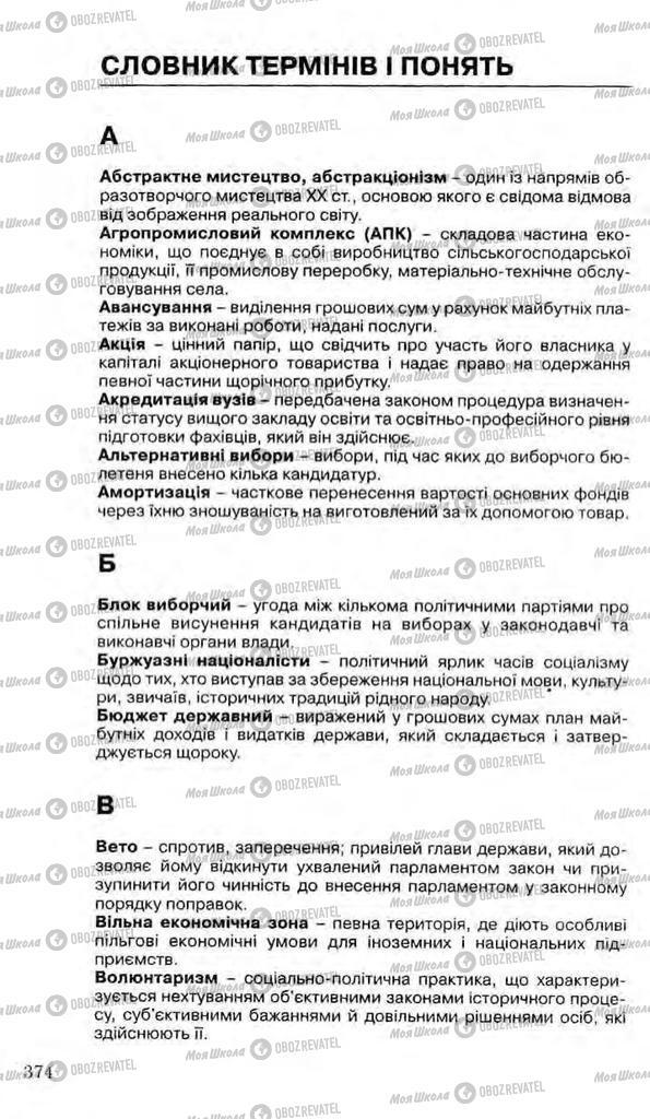 Підручники Історія України 11 клас сторінка  374