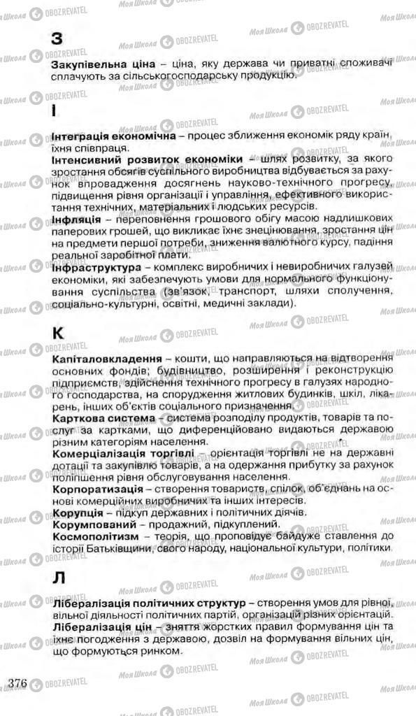 Підручники Історія України 11 клас сторінка 376