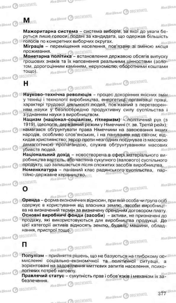 Підручники Історія України 11 клас сторінка 377