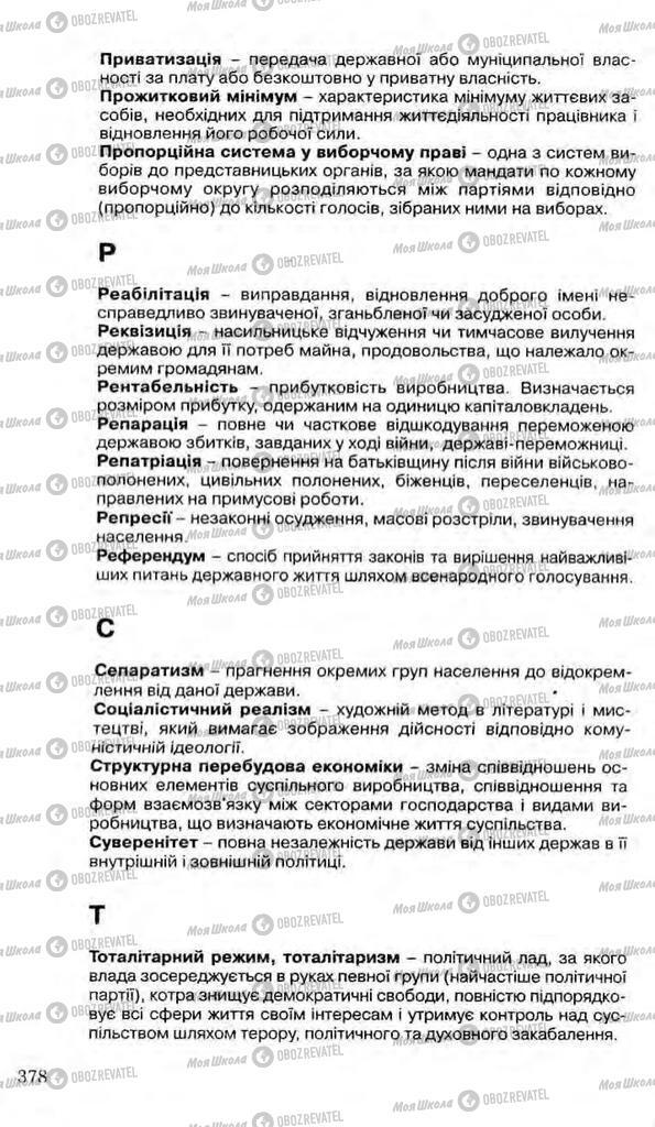 Підручники Історія України 11 клас сторінка 378