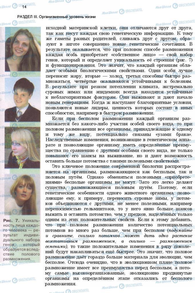 Підручники Біологія 11 клас сторінка 14