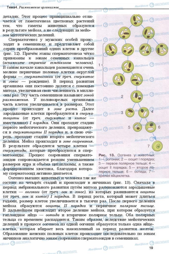 Підручники Біологія 11 клас сторінка 19