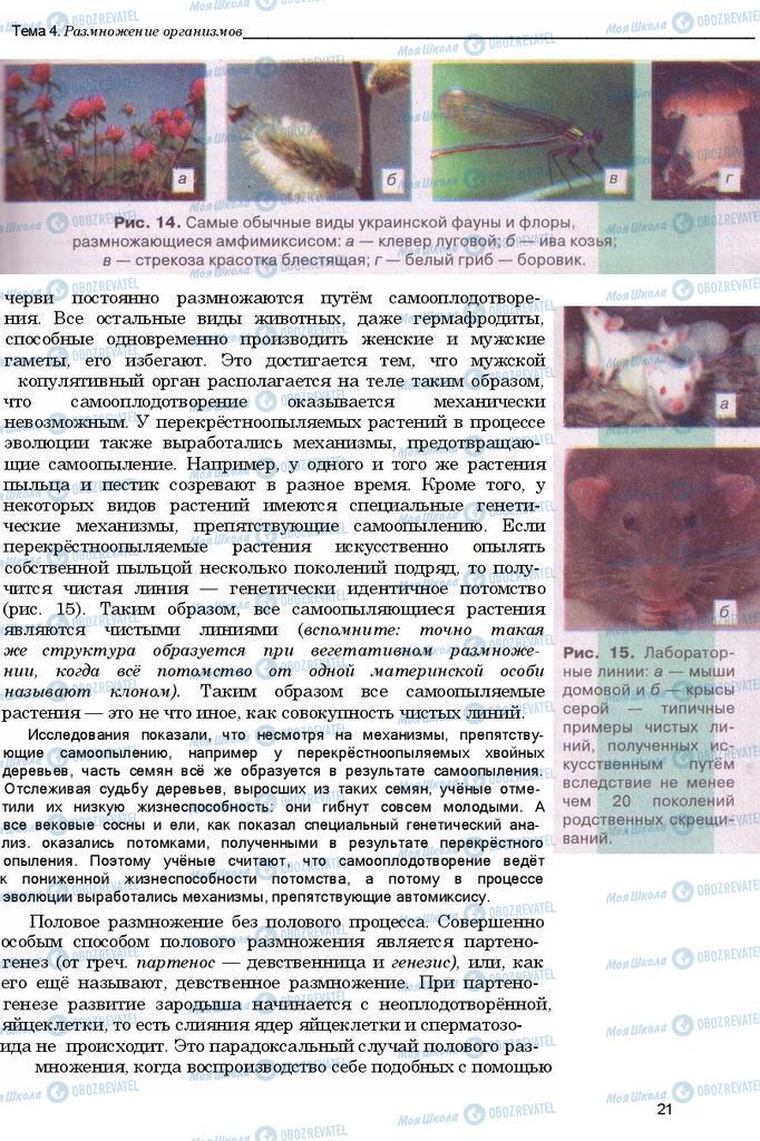 Підручники Біологія 11 клас сторінка 21