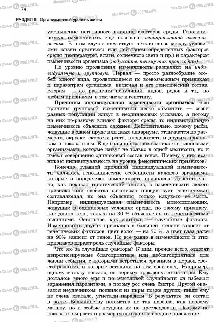 Підручники Біологія 11 клас сторінка  74