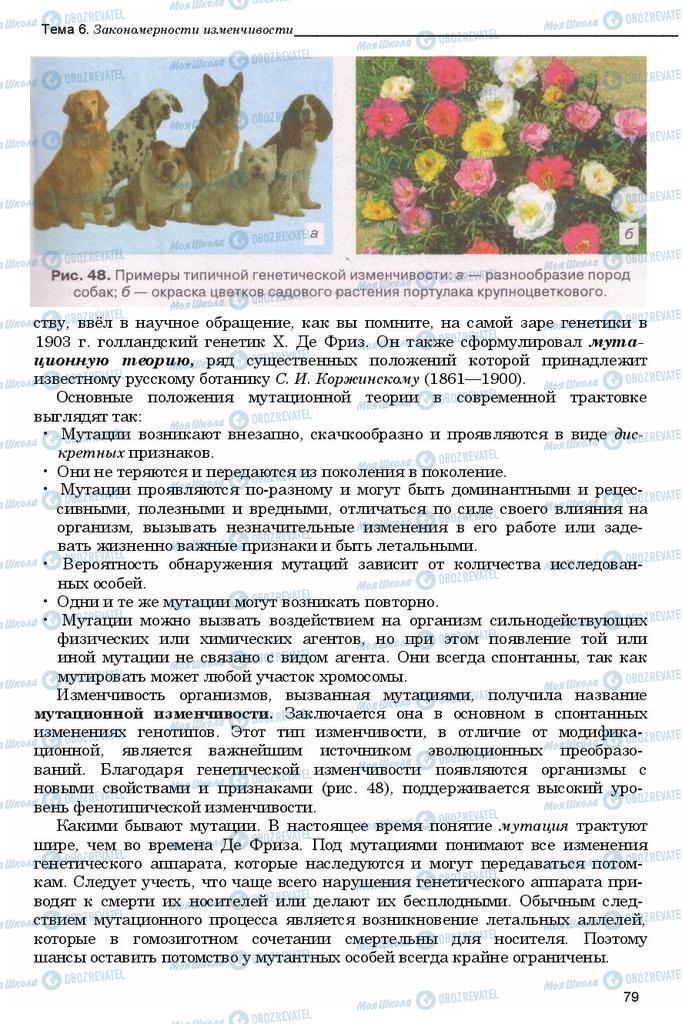 Підручники Біологія 11 клас сторінка 79