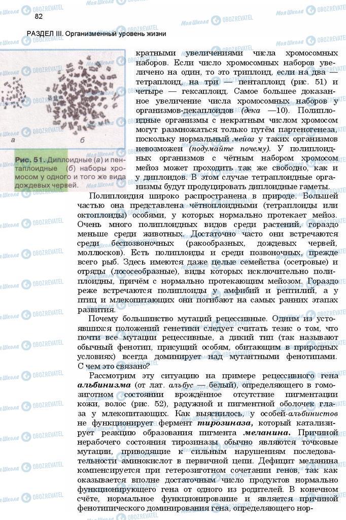 Підручники Біологія 11 клас сторінка 82