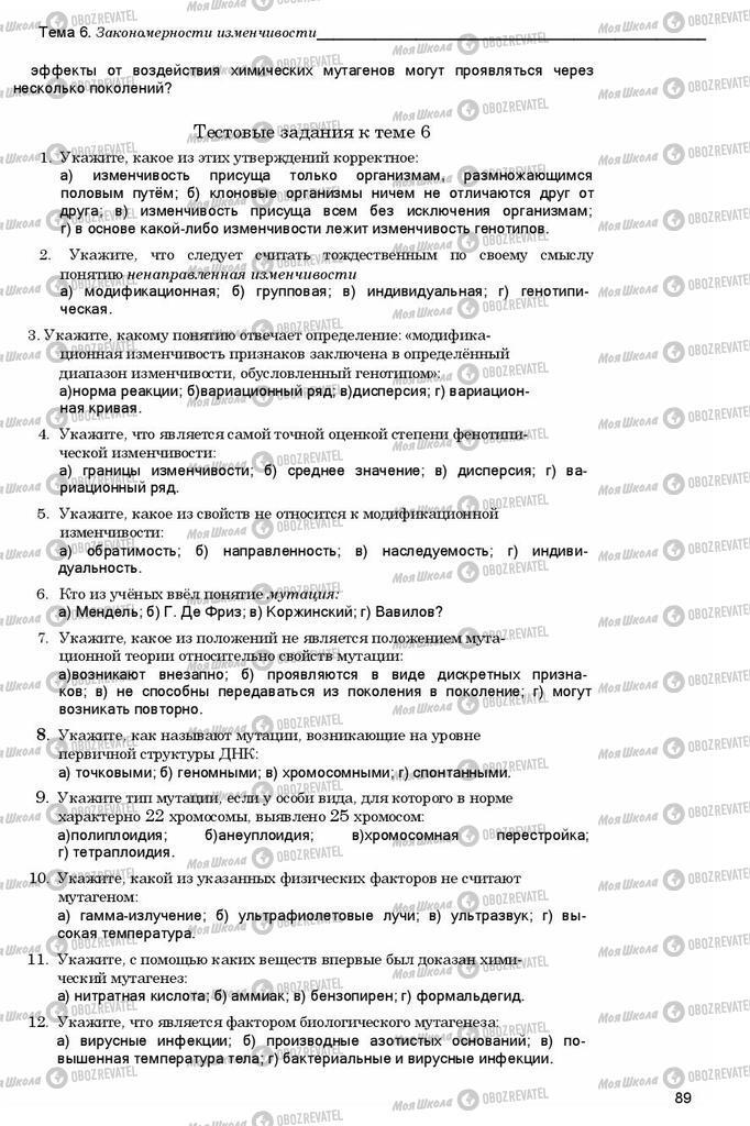 Підручники Біологія 11 клас сторінка 89