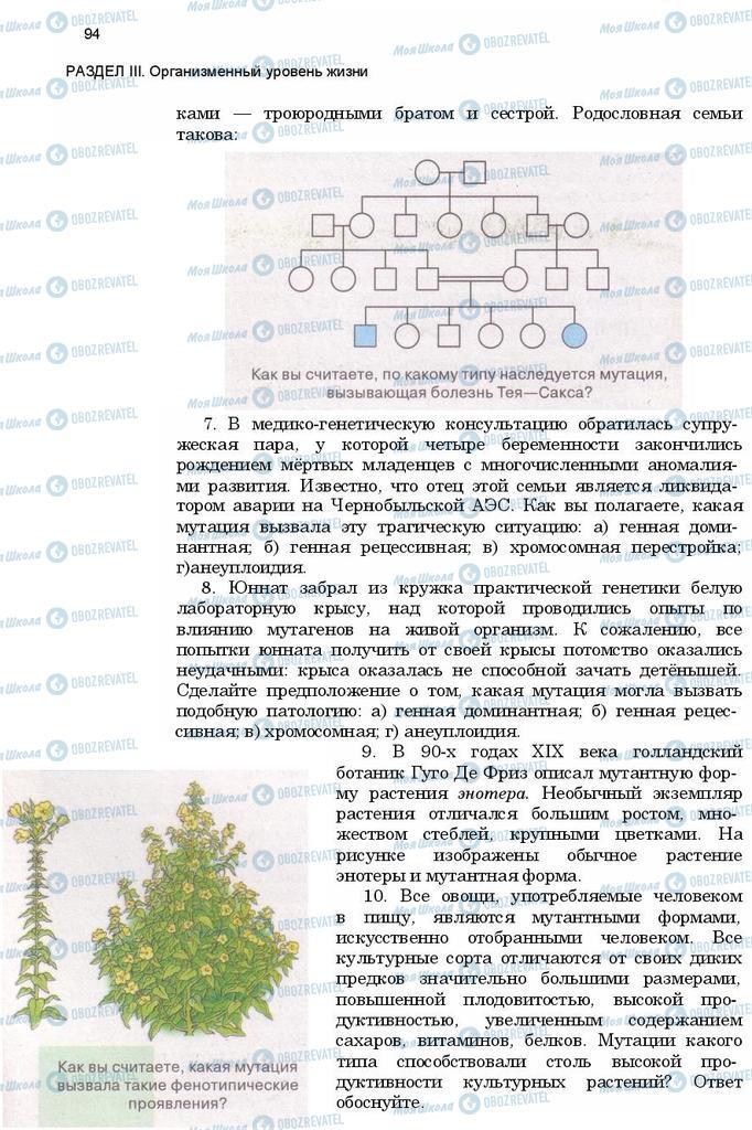 Підручники Біологія 11 клас сторінка 94