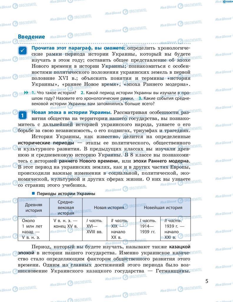 Учебники История Украины 8 класс страница  5