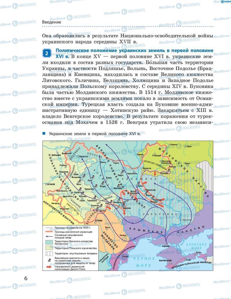 Підручники Історія України 8 клас сторінка  6