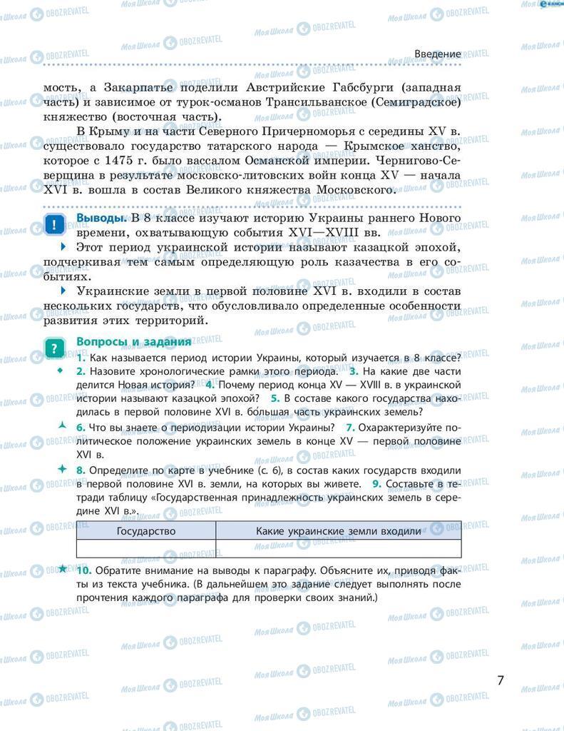 Підручники Історія України 8 клас сторінка 7